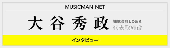 Musicman banner
